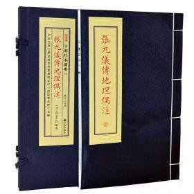 子部珍本备要第184种:张九仪传地理偶注 竖版繁体手工宣纸线装古籍周易易经哲学