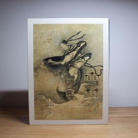 雪村 展 戦国时代のスーパーエキセントリック・2002年◆水墨画 禅僧 人物画 山水画 花鸟画
