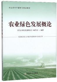农业绿色发展概论