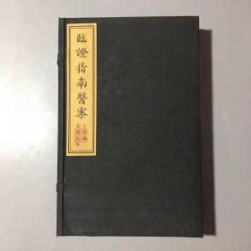 《临证指南医案》线装5册