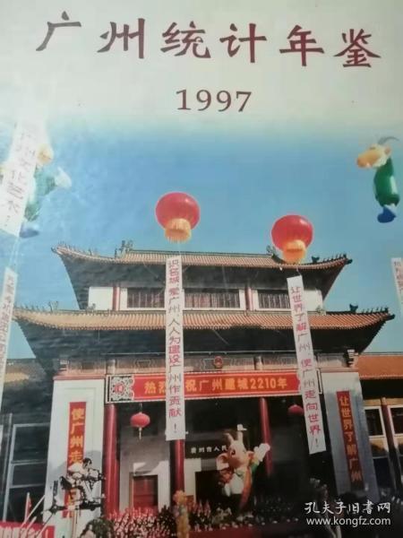 广州统计年鉴1997