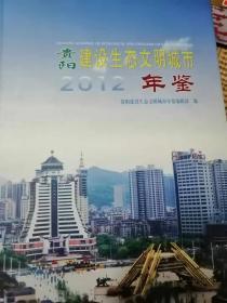 贵阳建设生态文明城市年鉴2012