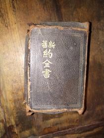 """1940年《新旧约全书》——""""上帝""""版,包皮装(真皮),小开本(长12厘米,宽8.8厘米):"""