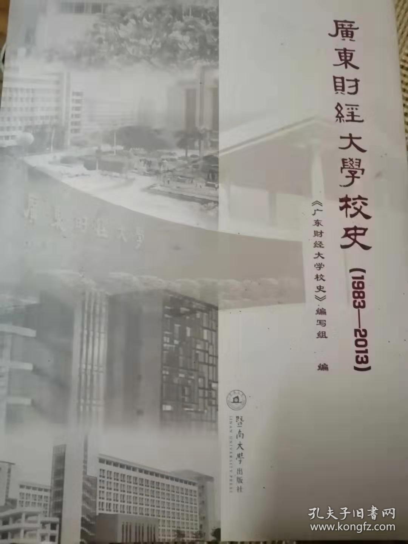 广东财经大学校史1983-2013