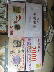 千禧龙年纪念币,镀金邮票贺卡封2000千禧龙年贺卡,纪念章,纪念币贺卡封1 ,上海邮政局SYHK—11镀金龙票,里面来一张香港十元塑料钞2,沈阳造币厂2000年贺卡,一个镂空镀金龙票和异形龙章,夹一张香港十元塑料钞请注意,塑料钞不是全新品。快20年了,近期清收藏品才转的,都是正规邮品,不是小厂自己做的那些,收藏价值高。二枚一起走,实价不议。