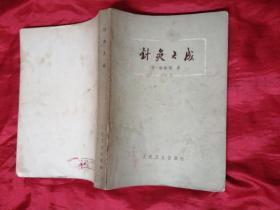 中医书籍《针灸大成》杨继洲 著 1973年印