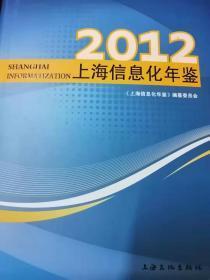 上海信息化年鉴2012(含电子版)