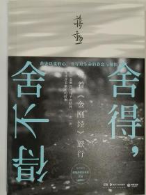 签名保真!台湾作家蒋勋签名《舍得舍不得》/蒋勋签名