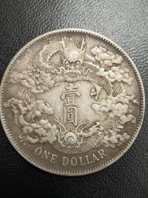 大清银币 宣统三年壹圆
