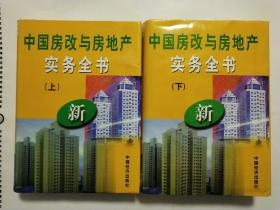 中国房改与房地产实务全书上下两部