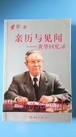原国务院副总理黄华亲笔签名玲印赠本《亲历与见闻---黄华回忆录 》