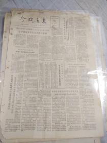参考消息1965年2月22日(8开四版);中国已形成了一种新道德