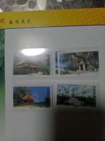 1998-8 傣族建筑 邮票一套四枚