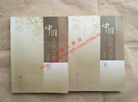 中国古代文学 第四版 上下 主编 于非 高等教育出版社 9787040375374