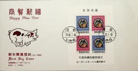 428 特专190新年邮票小全张71年版二轮生肖猪小全年首日封 私封少见