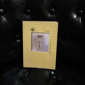 中国现代长篇小说藏版 家 巴金