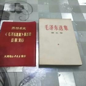 毛泽东选集   (热烈欢庆《毛泽东选集》第五卷出版发行)大同市新华书店发行附红色纪念红色塑封皮一张十分罕见。