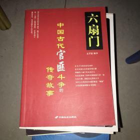 六扇门:中国古代官匪斗争的传奇故事