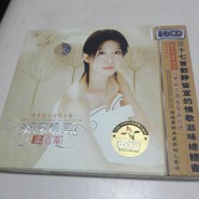 老CD孟庭苇情歌精选2片