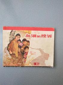 老版连环画血泪的控诉.1964年1版1印