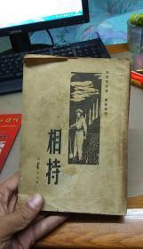 民国原版 现代美国文艺译丛:《相持》(民国35年初版,封底破损,如图)