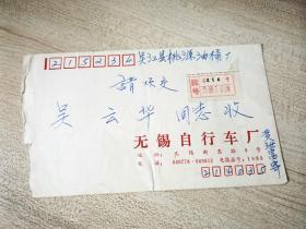 加贴江苏省给据邮件印刷品附加费1990年挂号实寄封