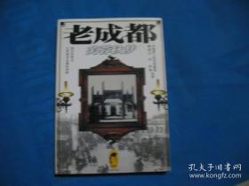 老成都:芙蓉秋梦【2004一版一印】