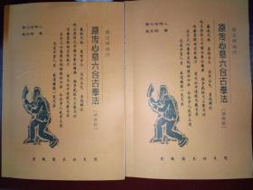 原传心意六合古拳法 研修班 深造班 2册合售 成员绍