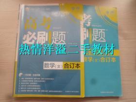 高考必刷题 数学 文 合订本