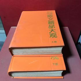 当代中国散文精品大观