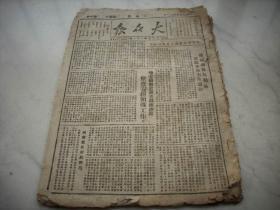 少见-1950年4月1日-5月31日~陕北绥德县出版【大众报】361期-377期