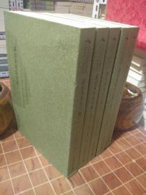湛甘泉先生文集 西樵历史文化文献丛书 平装 全5册 一版一印 品好