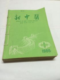 《新中医》杂志1986年1-12期(缺第5期)共11本合售