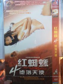 红蜘蛛堕落天使   DVD