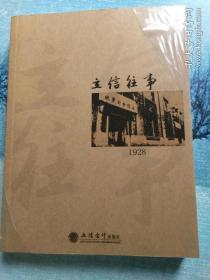立信往事(全新塑封)