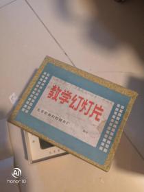 教学幻灯片第三十集罗盛教叔叔的故事一副担架