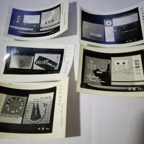 1972年 全国出口商品包装装潢展览--钟表等商品商标【拍的照片5张】