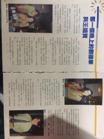 王祖贤 刘德华 32开彩页 2页2面