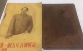 文物铜版老照片(毛主席照片铜底板)第一个五年计划一书封面影像母板