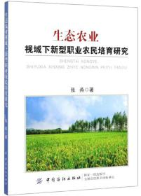 生态农业视域下新型职业农民培育研究