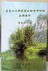 青龙山人著 龙虎山天师府道法秘传研讨班函授教材