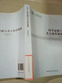 中南财经政法大学青年学术文库:科学证据与杀人案件侦破