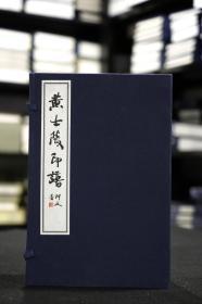 【特惠】黄士陵印谱 (16开宣纸线装 全一函四册)
