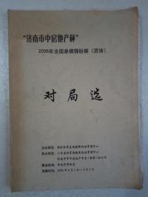 """""""济南市中房地产杯""""2006年全国象棋锦标赛(团体)对局选"""
