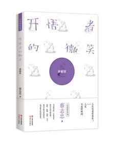 蔡志忠解密系列——开悟者的微笑:《禅》解密