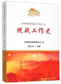 中共中央在延安十三年史(9):统战工作史