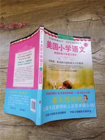 美国小学语文·第1册:美国经典小学语文课本