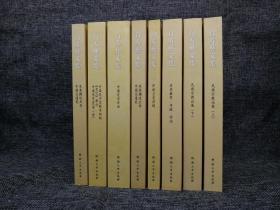 绝版|白寿彝文集(一版一印,8册全)