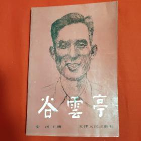 谷云亭(签赠本)【一版一印32开本见图】