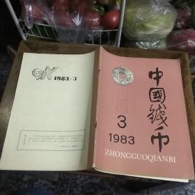 1983年出版《中国钱币》第三期